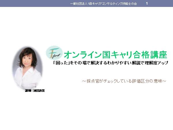 キャリアコンサルタント国家試験オンライン対策セミナーのお知らせ